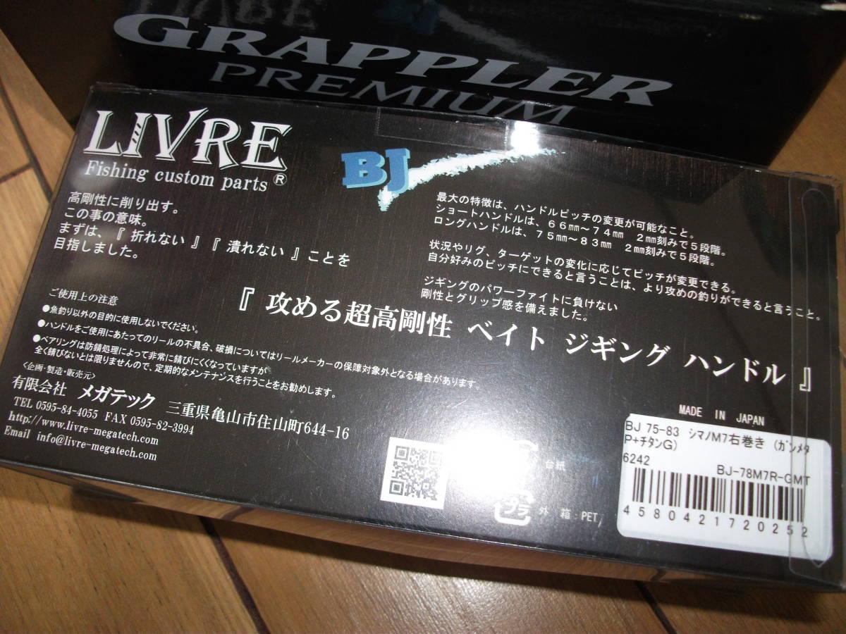 送込み☆新品☆シマノ☆18 グラップラープレミアム 150XG☆リブレ ジギングハンドルSET_画像6