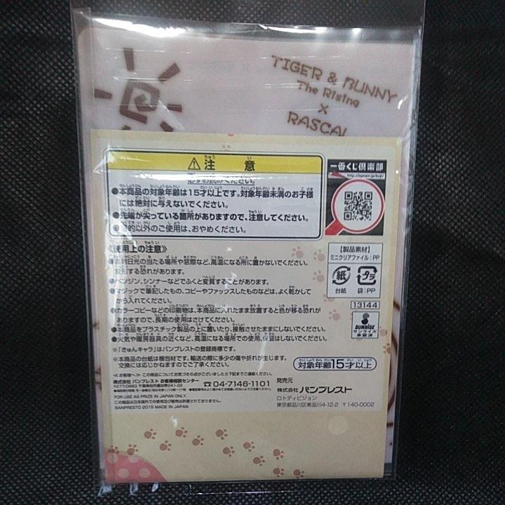 一番くじTIGER&BUNNYミニクリアファイルセット賞_画像2
