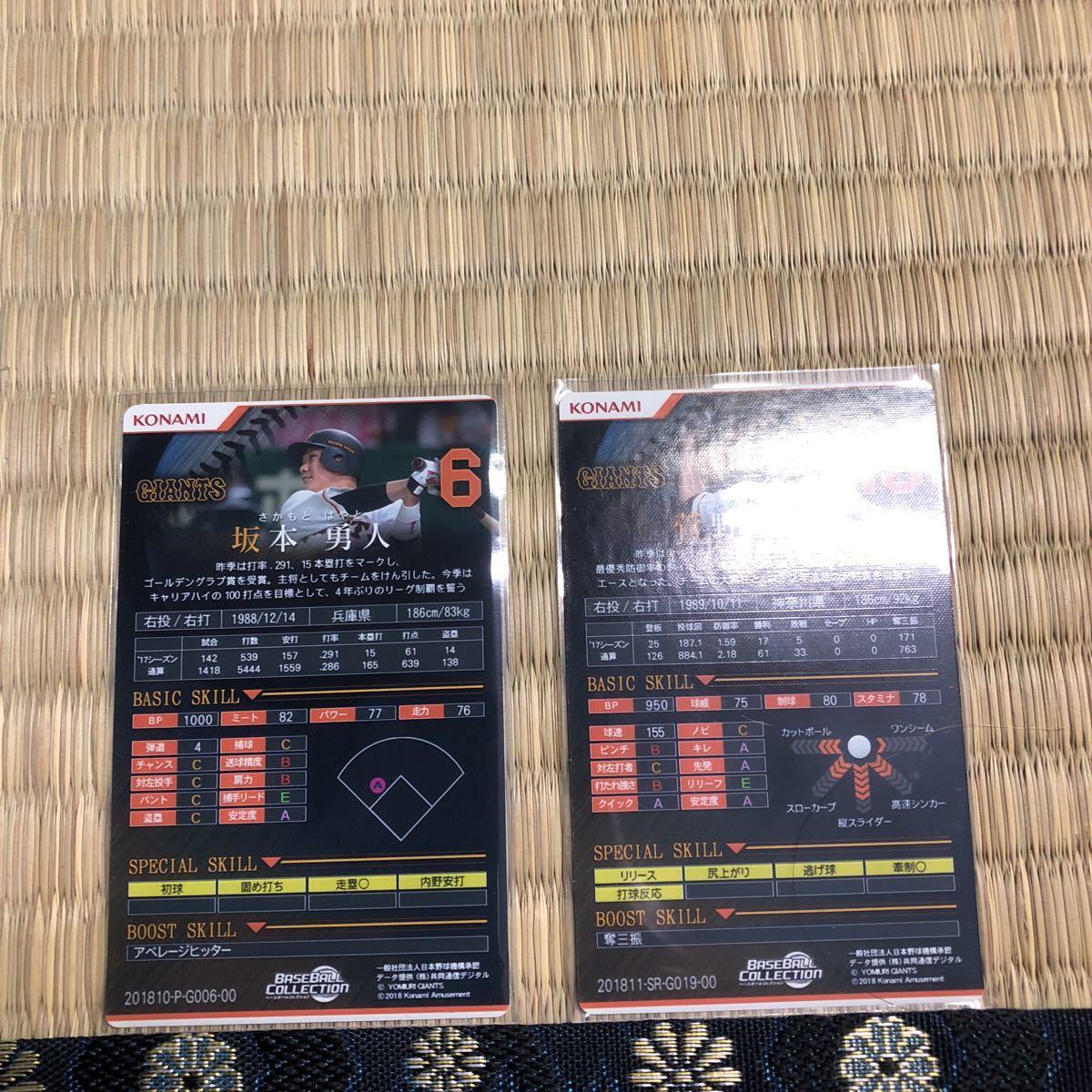 BBC ベースボールコレクション プレミアム 坂本勇人 SR 菅野智之 1セット_画像2