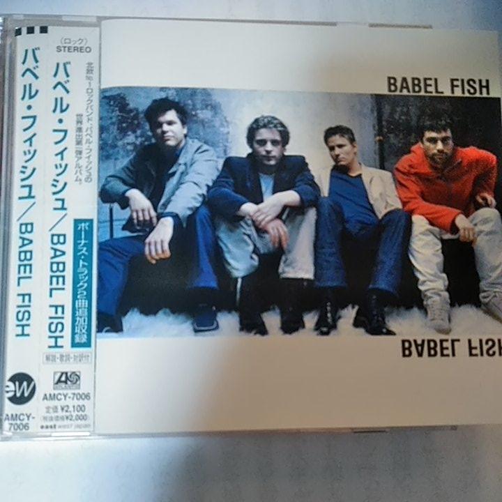バベル・フィッシュ 北欧ノルウェーロックバンド 美品 国内盤 解説歌詞対訳 帯つき