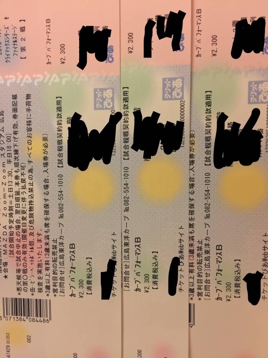 10/18カープ クライマックスシリーズ第2戦 カープパフォーマンスB3枚