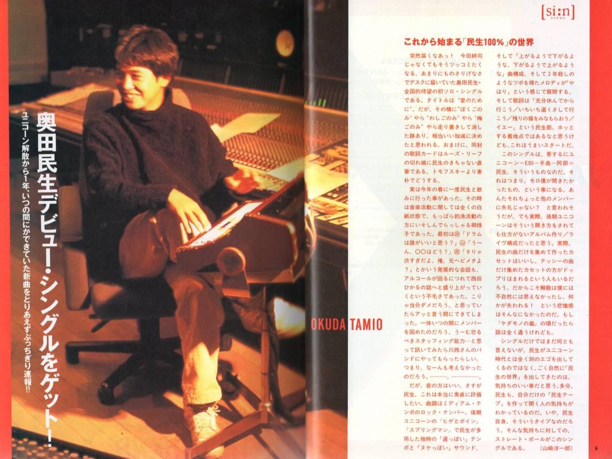 雑誌ROCKIN' ON JAPAN.VOL.89(1994年10月号)♪SOUL FLOWER UNION/PIZZICATO FIVE/奥田民生/CONFUSION/スピッツ/忌野清志郎+仲井戸麗市♪_画像4