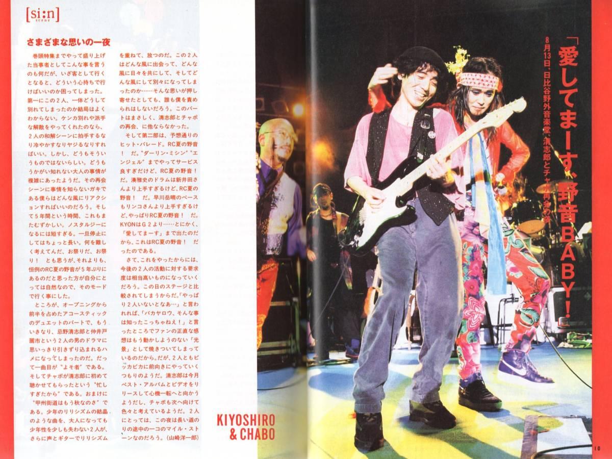 雑誌ROCKIN' ON JAPAN.VOL.89(1994年10月号)♪SOUL FLOWER UNION/PIZZICATO FIVE/奥田民生/CONFUSION/スピッツ/忌野清志郎+仲井戸麗市♪_画像5