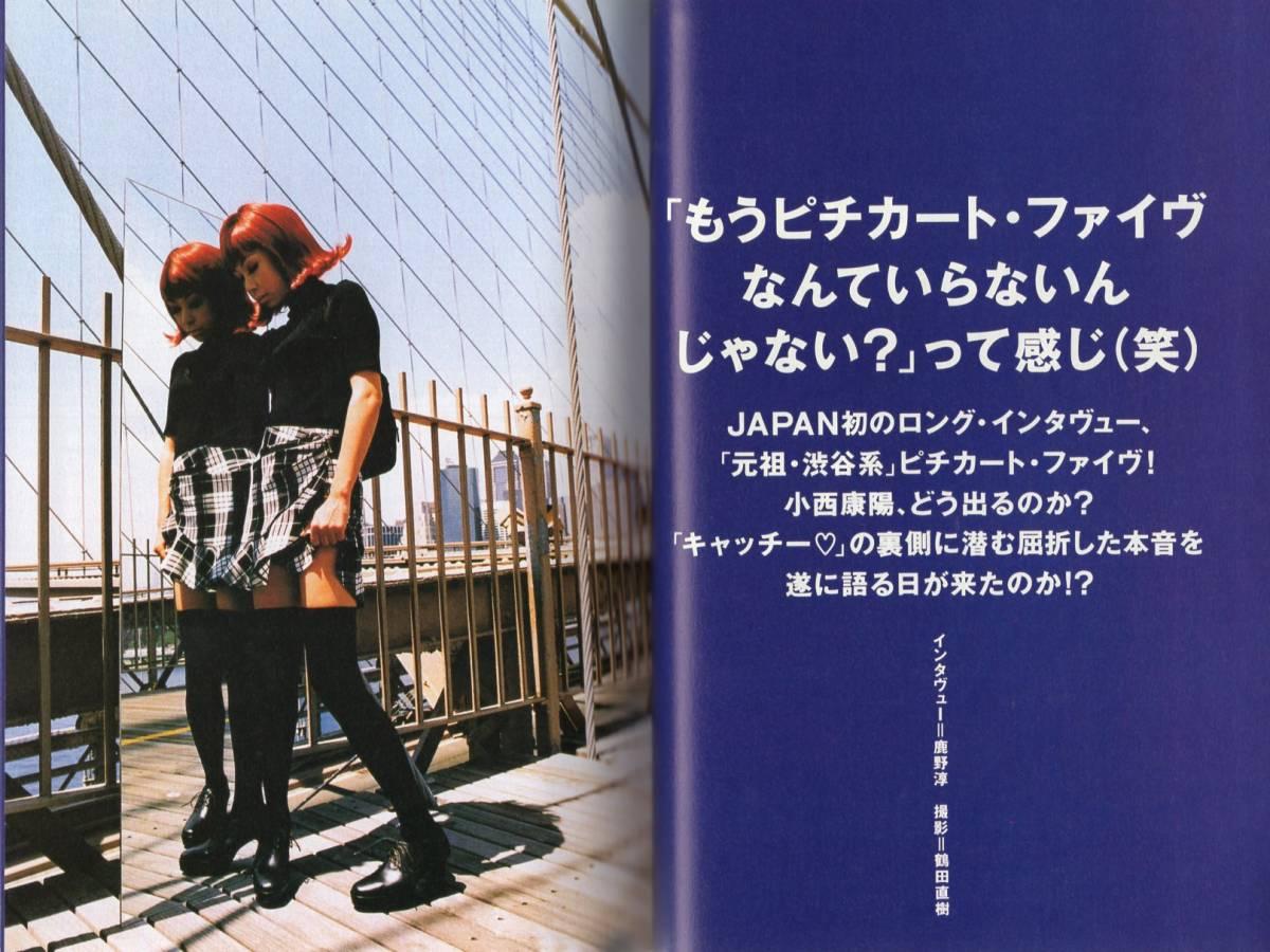 雑誌ROCKIN' ON JAPAN.VOL.89(1994年10月号)♪SOUL FLOWER UNION/PIZZICATO FIVE/奥田民生/CONFUSION/スピッツ/忌野清志郎+仲井戸麗市♪_画像6