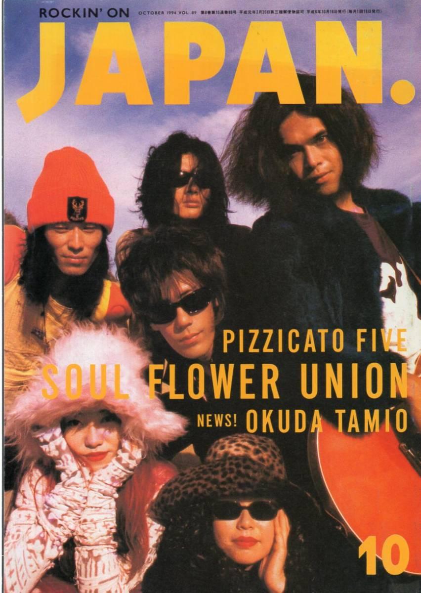 雑誌ROCKIN' ON JAPAN.VOL.89(1994年10月号)♪SOUL FLOWER UNION/PIZZICATO FIVE/奥田民生/CONFUSION/スピッツ/忌野清志郎+仲井戸麗市♪_画像1