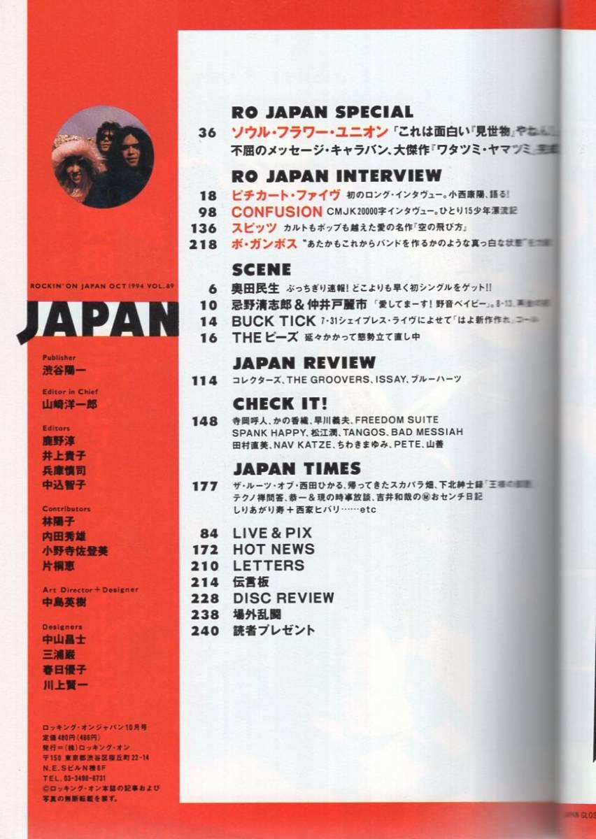 雑誌ROCKIN' ON JAPAN.VOL.89(1994年10月号)♪SOUL FLOWER UNION/PIZZICATO FIVE/奥田民生/CONFUSION/スピッツ/忌野清志郎+仲井戸麗市♪_画像2