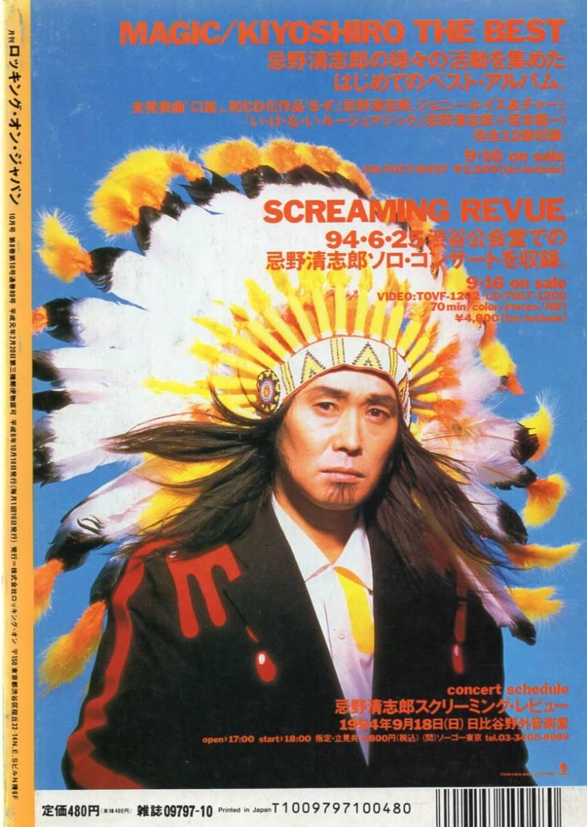 雑誌ROCKIN' ON JAPAN.VOL.89(1994年10月号)♪SOUL FLOWER UNION/PIZZICATO FIVE/奥田民生/CONFUSION/スピッツ/忌野清志郎+仲井戸麗市♪_画像7