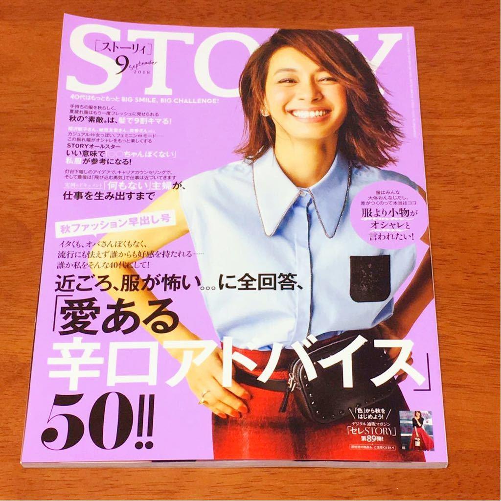 STORY ストーリィ 2018 9月号 美品_画像1