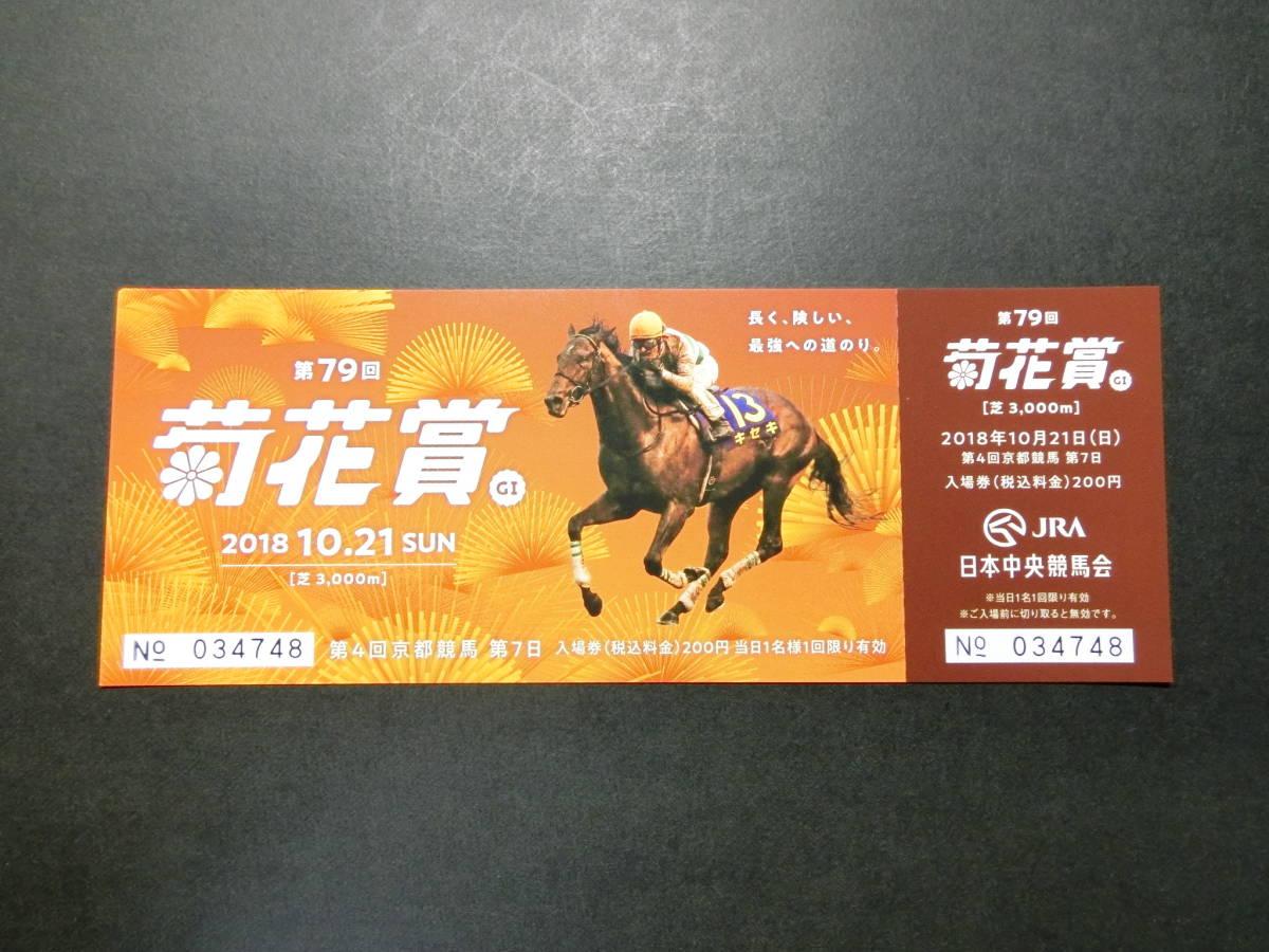 現地単勝馬券 2018年 フィエールマン 菊花賞全出走馬 記念入場券 レープロ_画像3