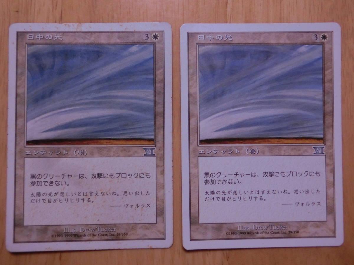 【MTG】日中の光 日本語2枚セット 第6版 6ED アンコモン *説明必読_画像1