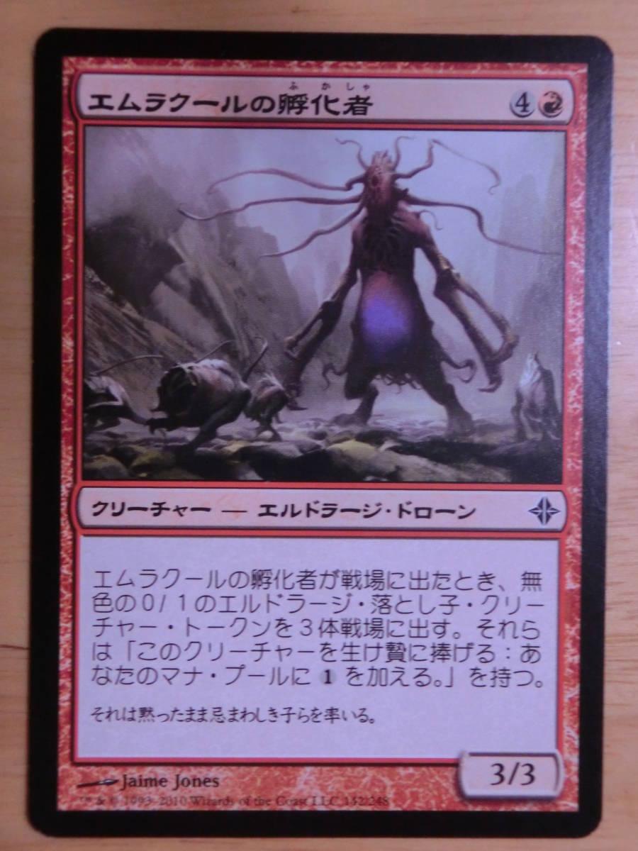 【MTG】エムラクールの孵化者 日本語1枚 エルドラージ覚醒 コモン_画像1
