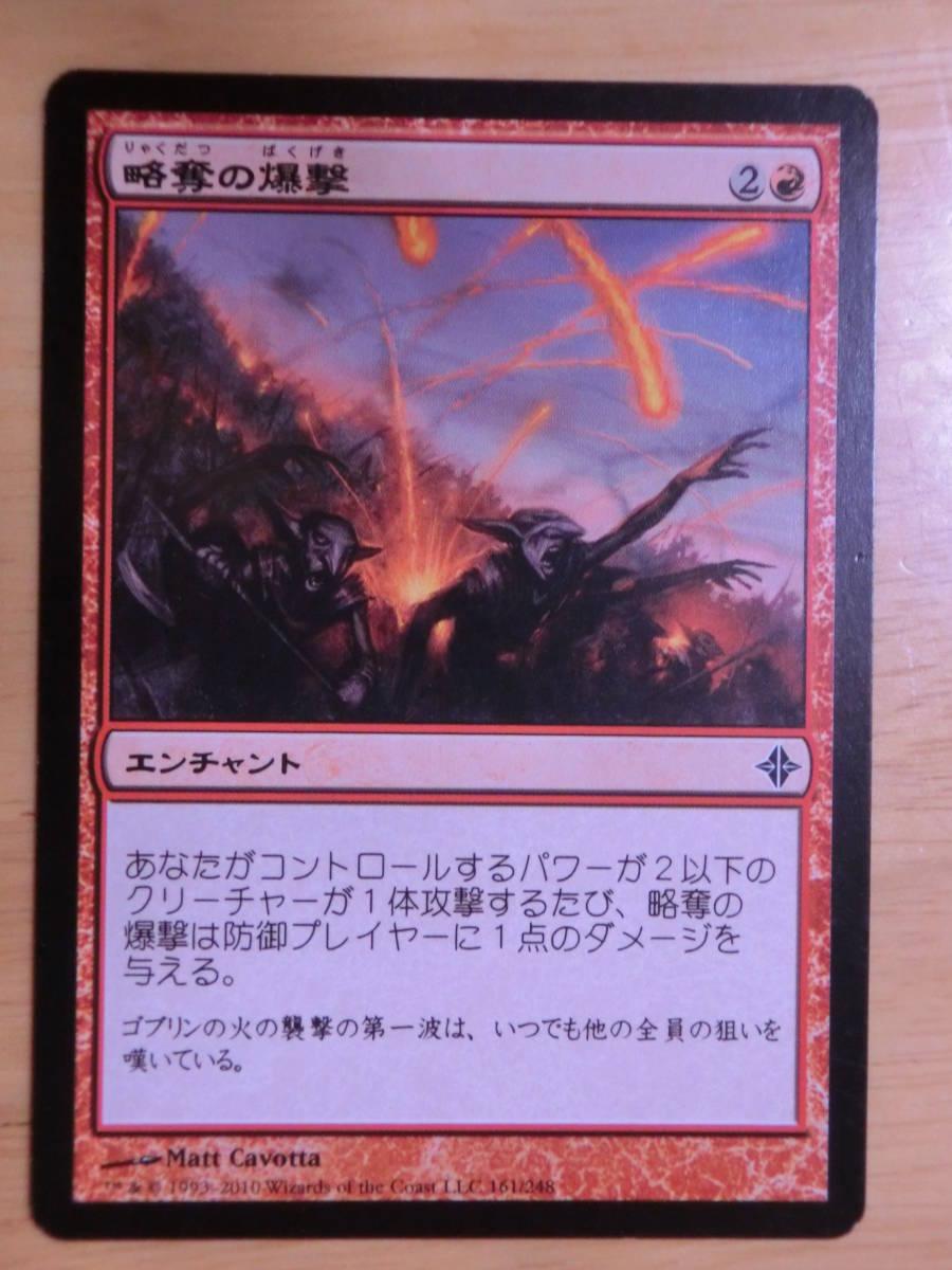 【MTG】略奪の爆撃 日本語1枚 エルドラージ覚醒 コモン_画像1