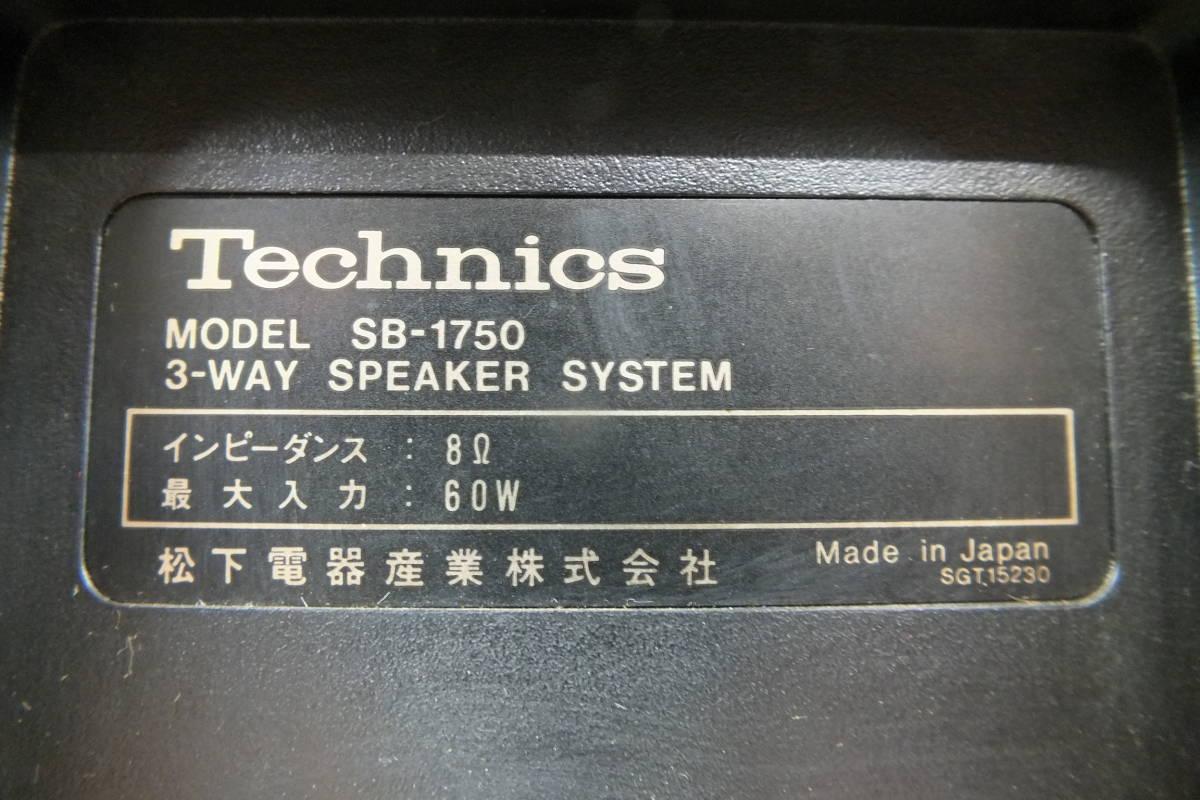 8ea8847414b Technics speaker pair stereo operation jpg 1200x800 Sb 1750