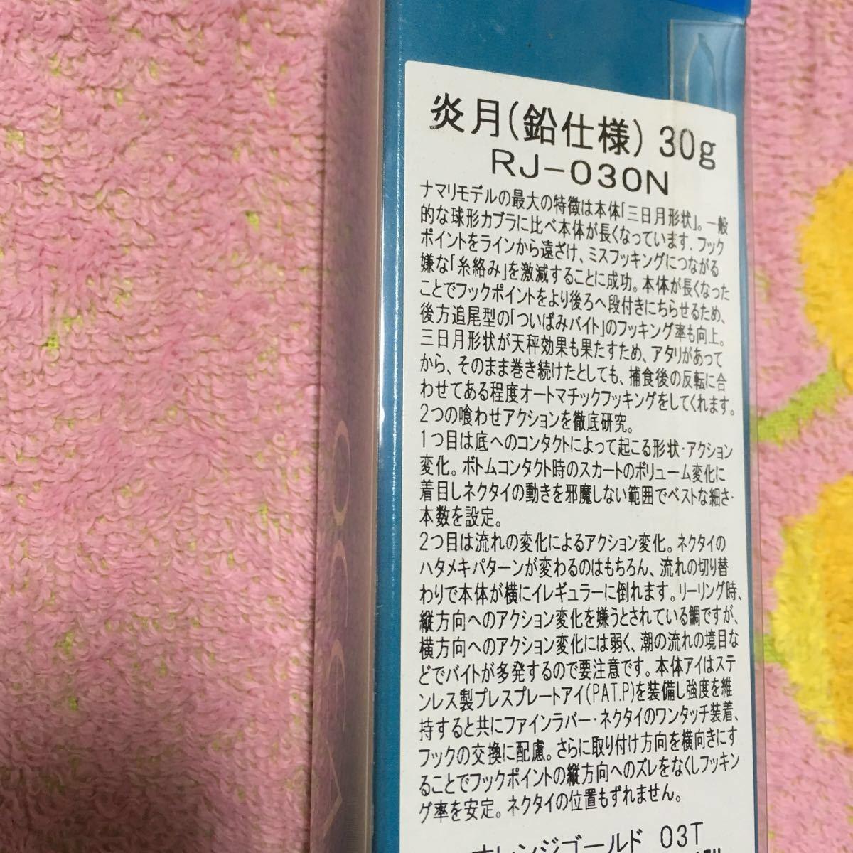 シマノ 炎月 タイラバ 未使用品_画像5