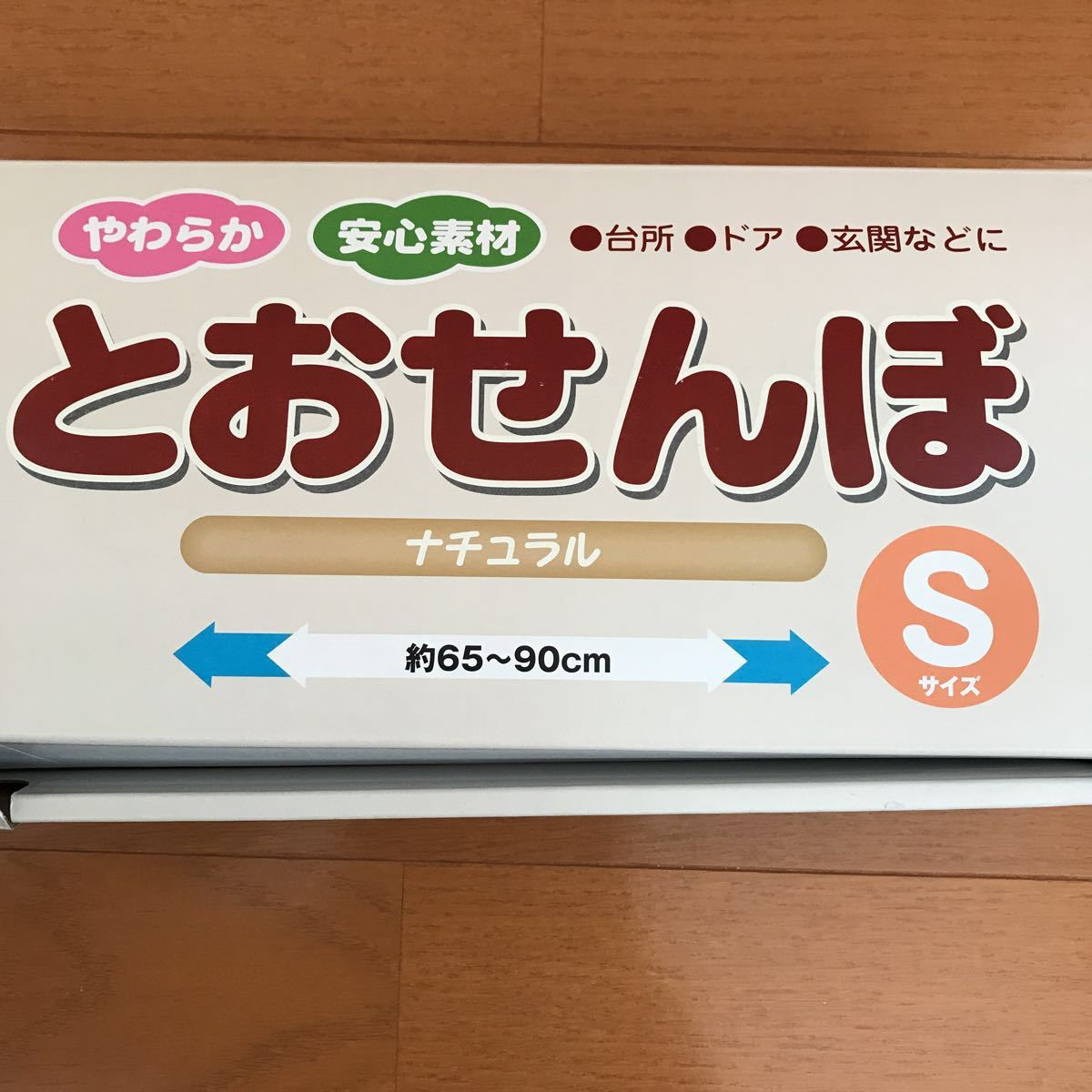 とおせんぼ Sサイズ ナチュラル 日本育児 ベビーゲート_画像2