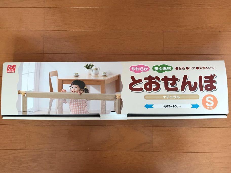 とおせんぼ Sサイズ ナチュラル 日本育児 ベビーゲート