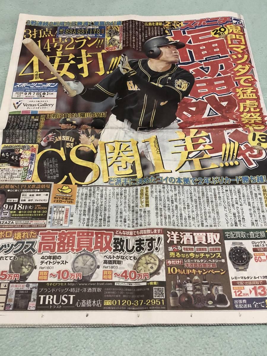 スポニチ スポーツニッポン 新聞 9月7日 ドカベン 広告 山田太郎 バックナンバー_画像1