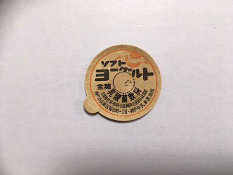 牛乳キャップ 34 (送料無料)
