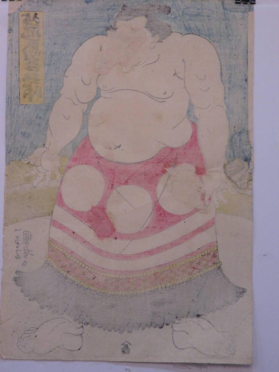 国芳 相撲絵 「荒馬吉五郎」_画像3