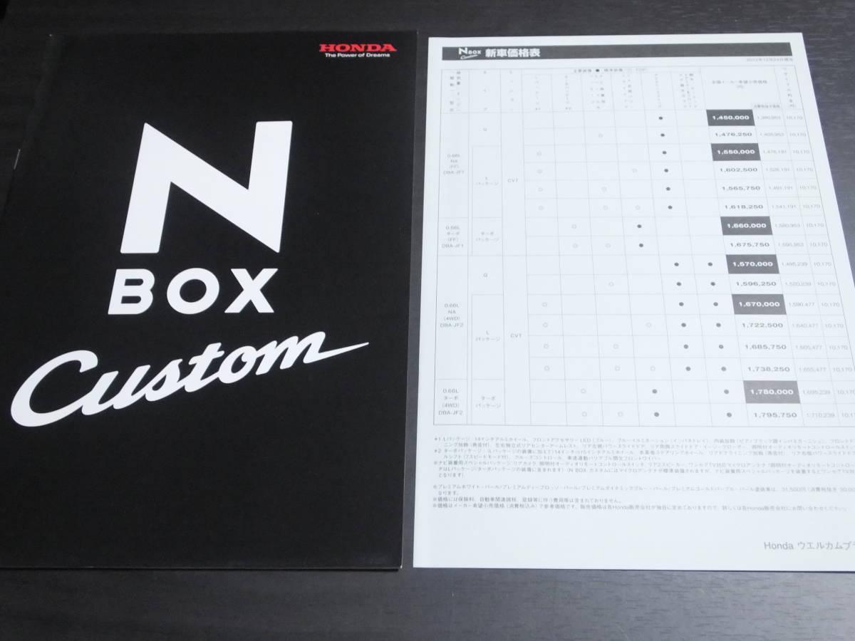 ★★★ Honda N BOX CUSTOM NTT box custom new catalog January 2013 edition ★★★