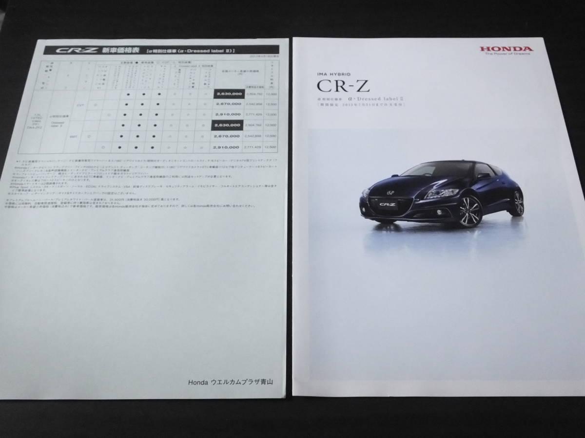 ★★★Honda CR-Z Alpha special specification car αDressed labelⅱ system resource Manager Alpha special specification car brand new catalog 2013 and 4 on version★★★