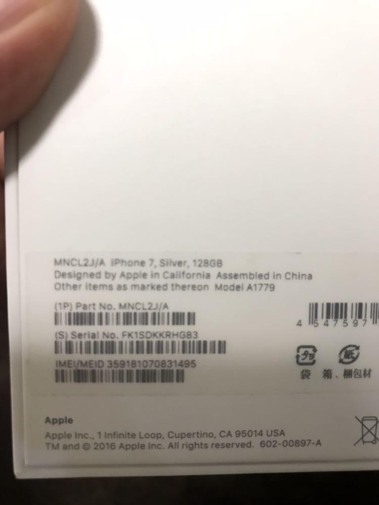 iPhone7 【ジャンク品】ネットワーク利用制限△ SiMロック解除済み_画像3