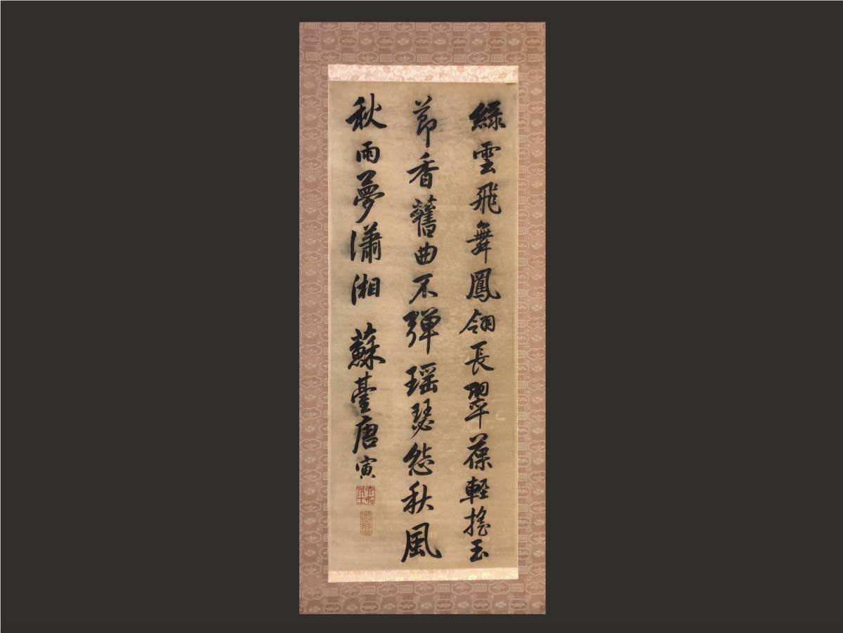 【掛軸】唐寅 書法 1470-1523 中国古美術 絹本 美品 肉筆時代保証 Antique Chinese Calli