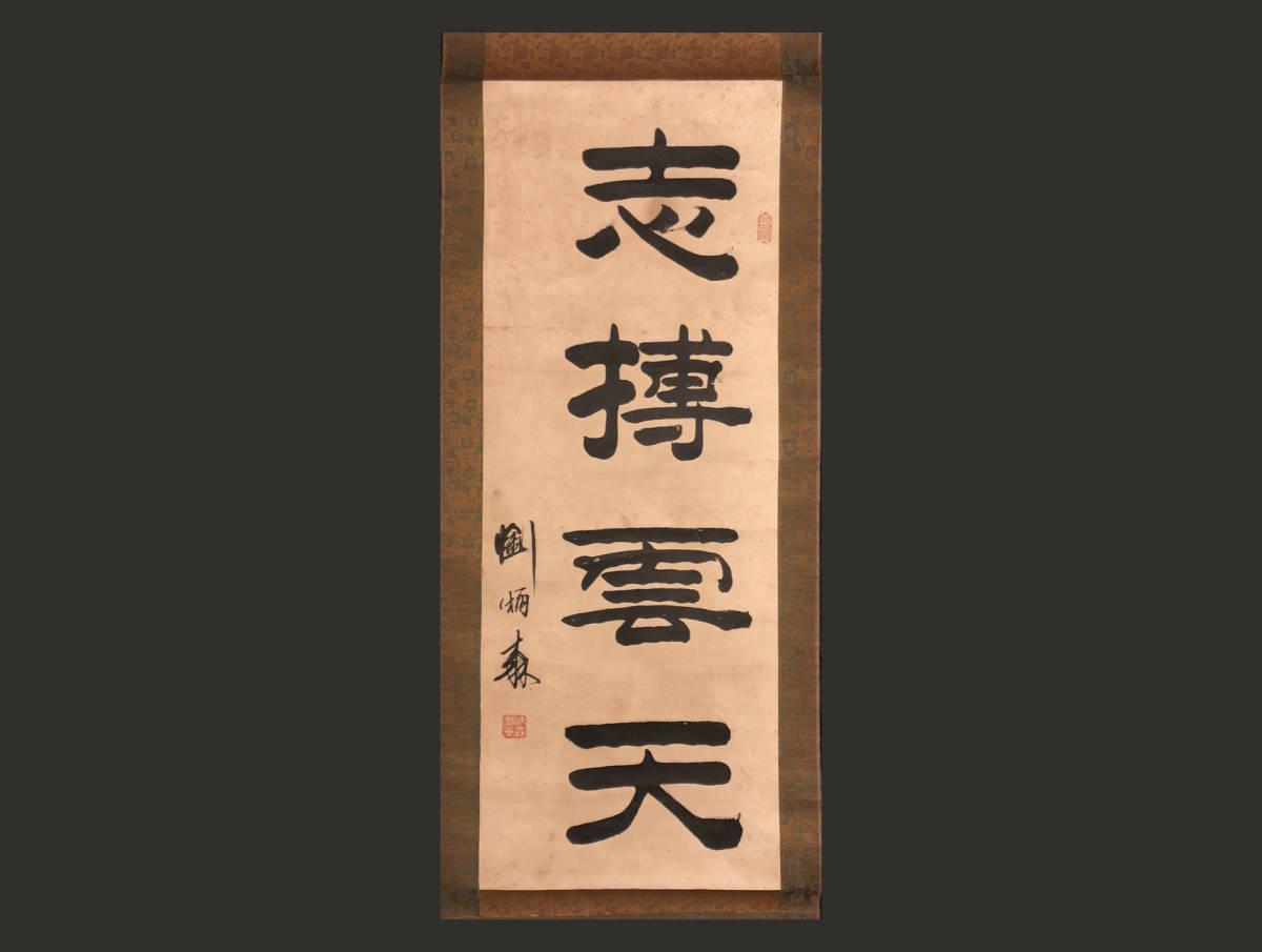 【掛軸】劉炳森 書法 1937-2005 中国近代書家 肉筆時代保証 Fine Chinese Calligraphy Ha