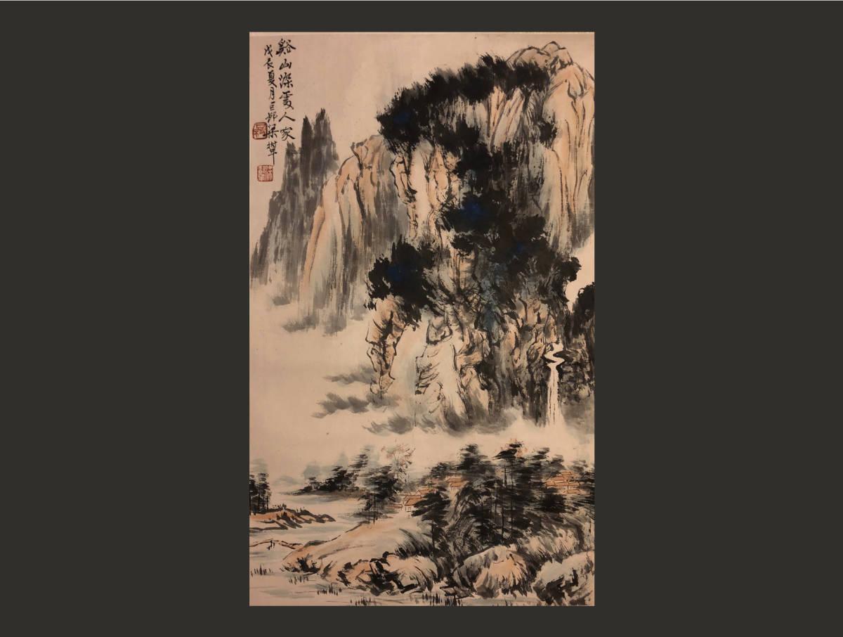 【掛軸】梁樹年 山水画 名家 1911-2005 中国現代美術 肉筆時代保証 Fine Chinese Hanging