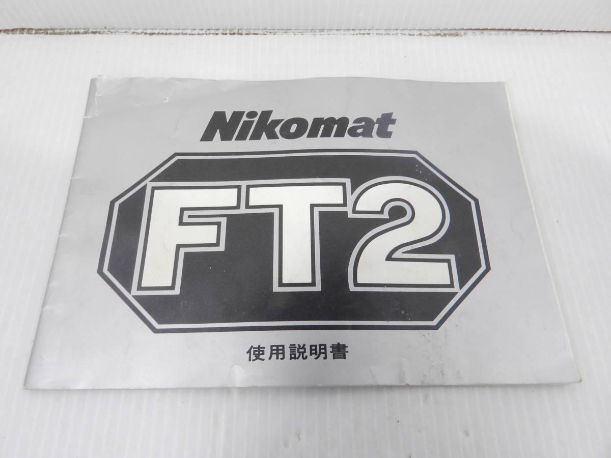 NIKON ニコン/一眼レフカメラ/ボディ Nikomat FT2/単焦点レンズ NIKKOR-Q Auto 135mm F2.8/取説付属!!/MF ニコマート/管A1003_画像10
