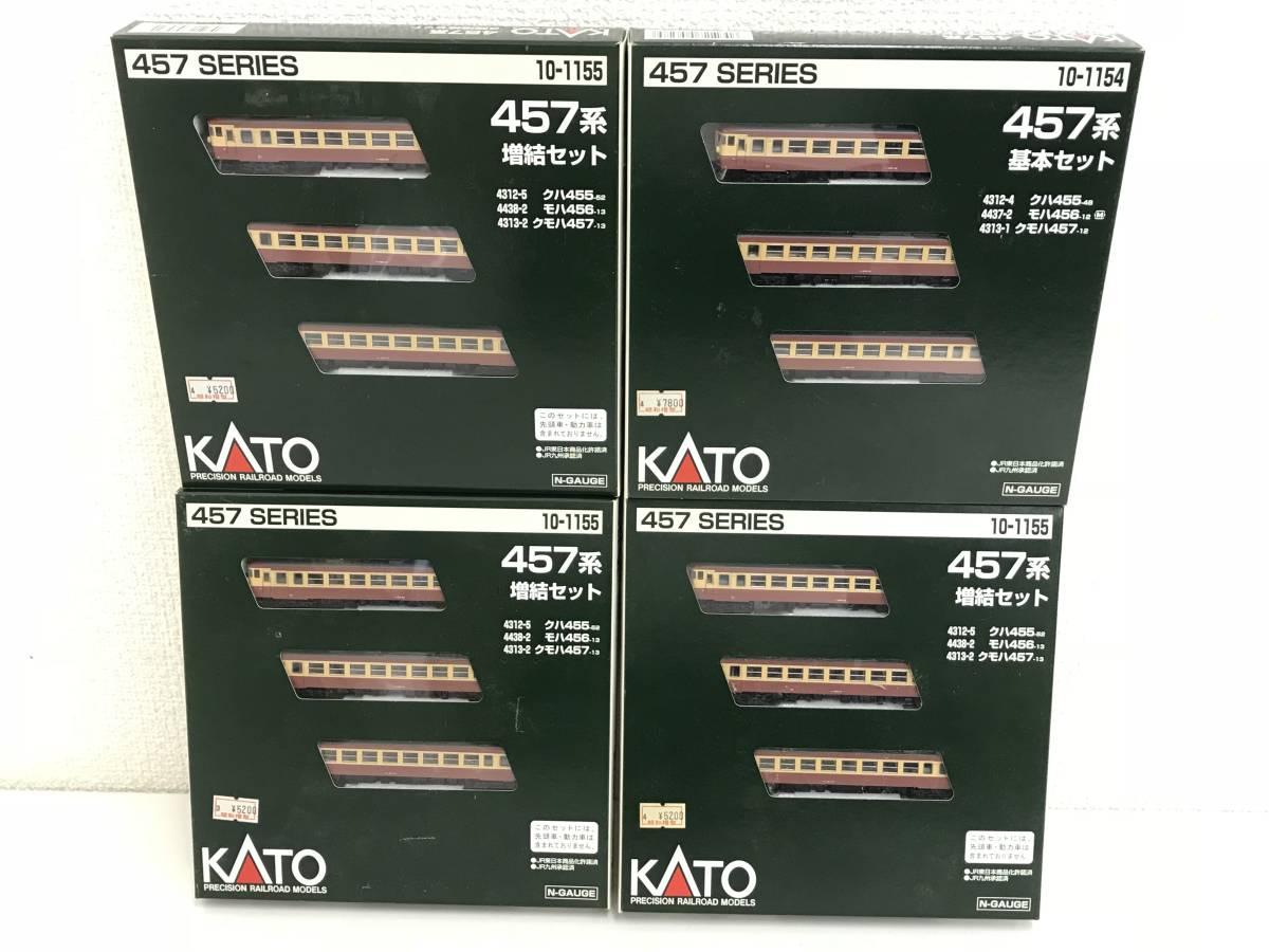 (10700)お得なセット!KATO 10-1154、10-1155 457系基本セット・増結セット3箱、合計4箱セット  Nゲージ ※画像と説明を確認ください