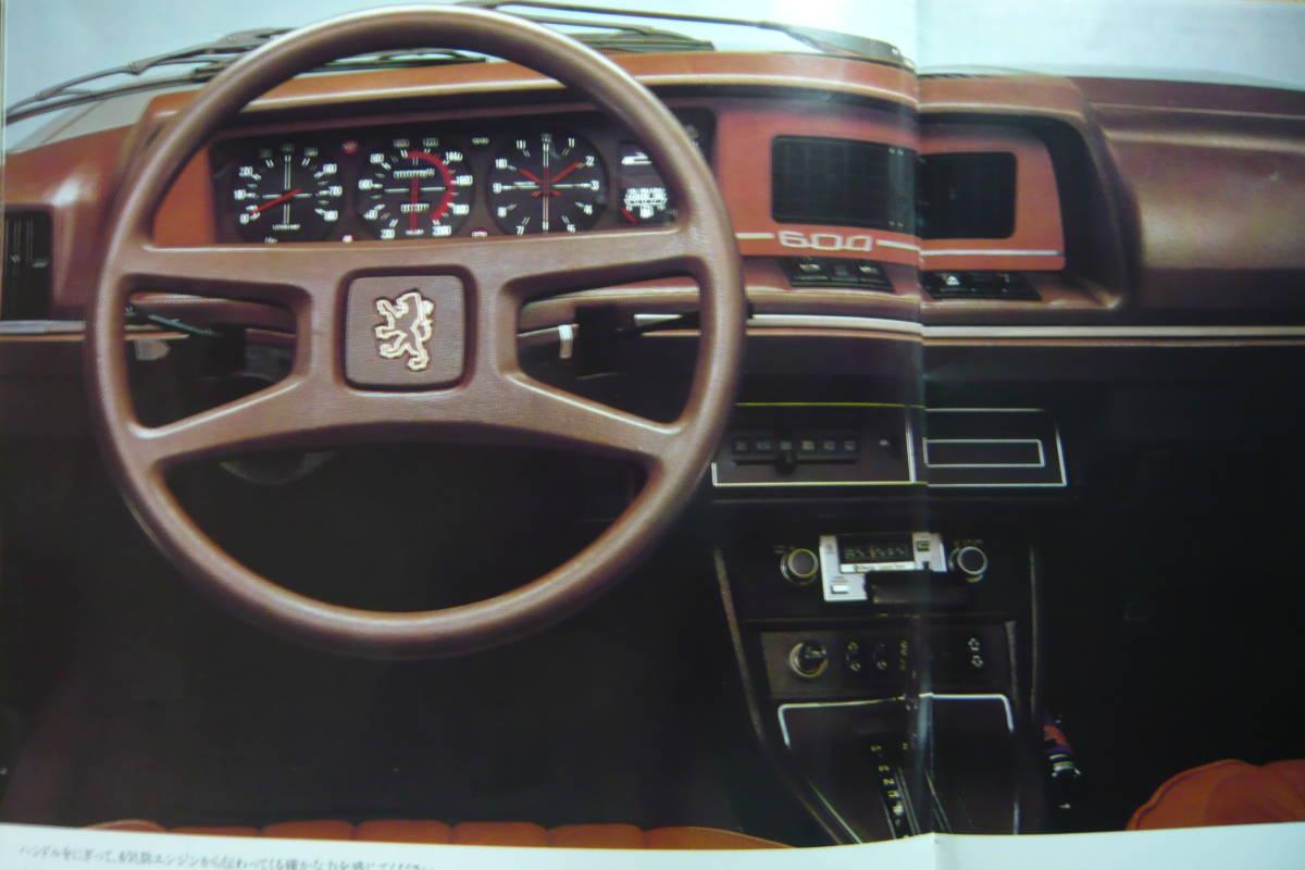 '75 プジョー604 V6 SL/本カタログ・1975-76 西武自動車販売/編集・発行_画像3