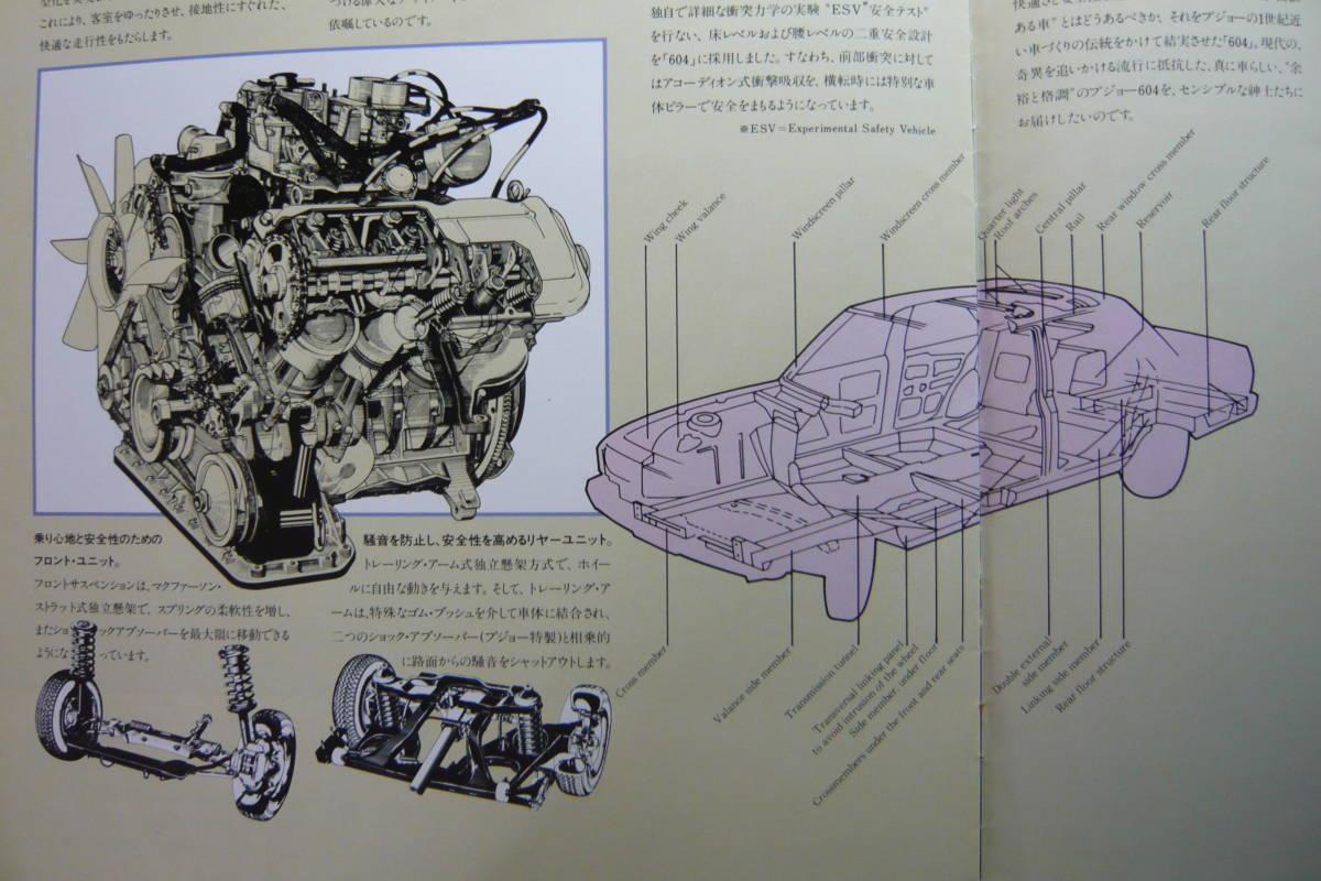 '75 プジョー604 V6 SL/本カタログ・1975-76 西武自動車販売/編集・発行_画像7
