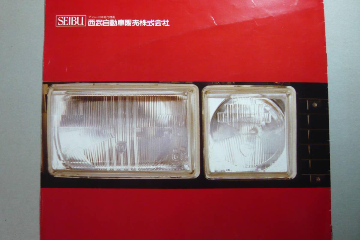 '75 プジョー604 V6 SL/本カタログ・1975-76 西武自動車販売/編集・発行_画像10