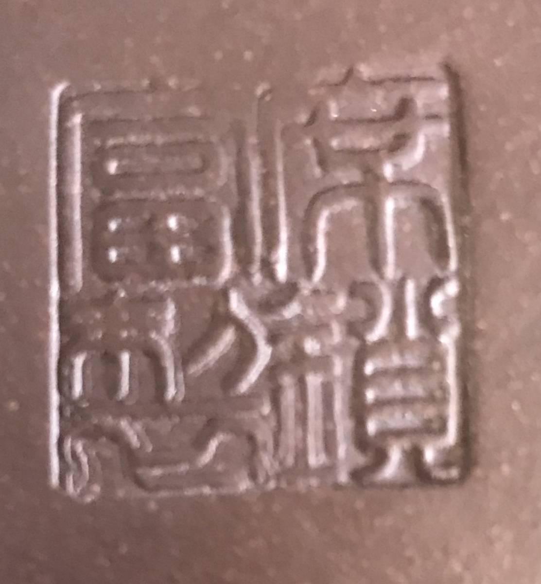 中国 紫砂壺大師 席 鎖富《大 石 瓢》 工藝美術師 急順 茶道具 未使用 逸品 箱付_画像6