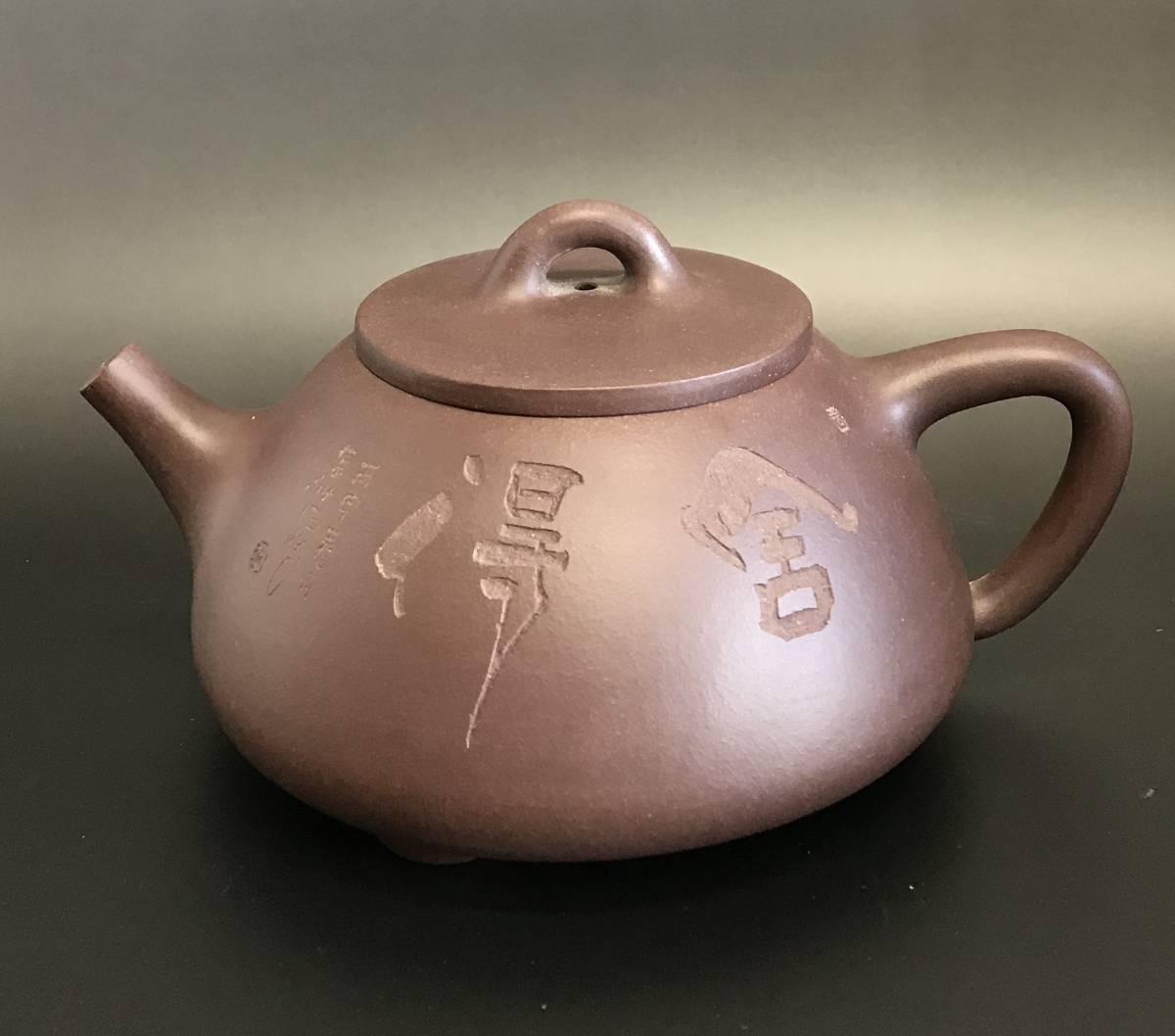 中国 紫砂壺大師 席 鎖富《大 石 瓢》 工藝美術師 急順 茶道具 未使用 逸品 箱付_画像7