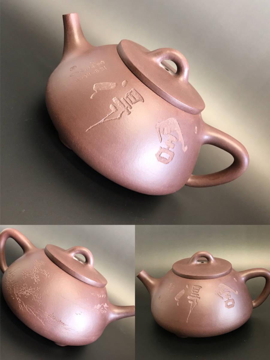 中国 紫砂壺大師 席 鎖富《大 石 瓢》 工藝美術師 急順 茶道具 未使用 逸品 箱付_画像1