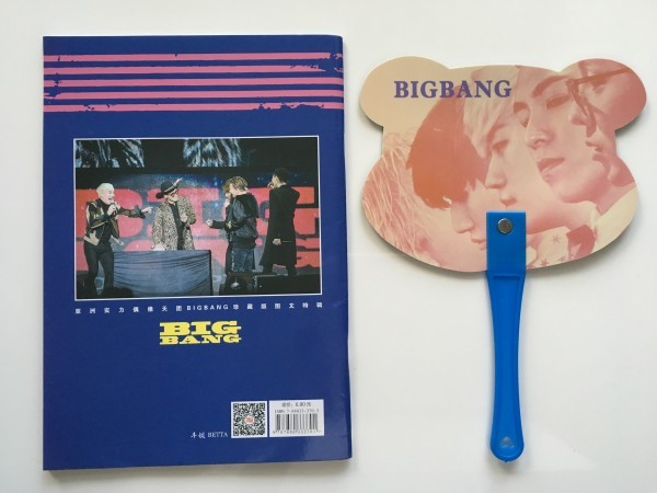 ★BIG BANG ◎中国限定雑誌 2016「BIG BANG 特集」写真集 ◎ うちわ付き ◆ 日本未発売品!_画像2