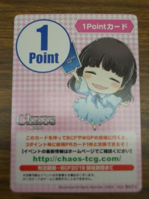 Chaos TCG カオス◆1Pointカード◆12枚セット プロモカード交換券_画像2