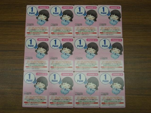 Chaos TCG カオス◆1Pointカード◆12枚セット プロモカード交換券