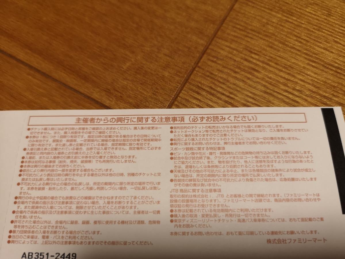 玉置浩二 11/3 コンサートチケット 宇治文化センター 2枚_画像2