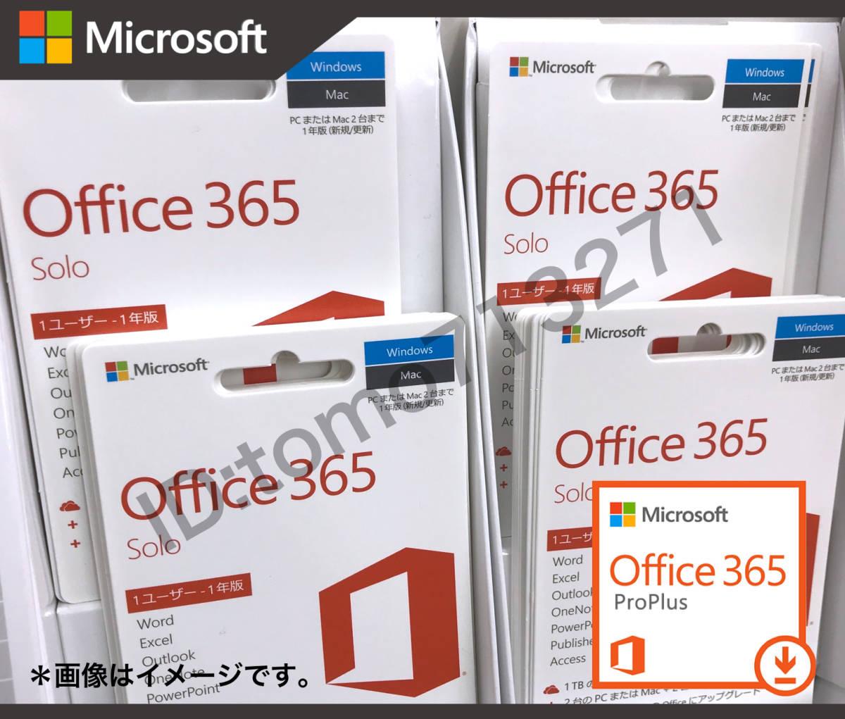 【最新版Office365アプリ】Microsoft Office2016→2019相当にアップグレード済み PC5台/モバイル5台 合計10台 最新無期限版