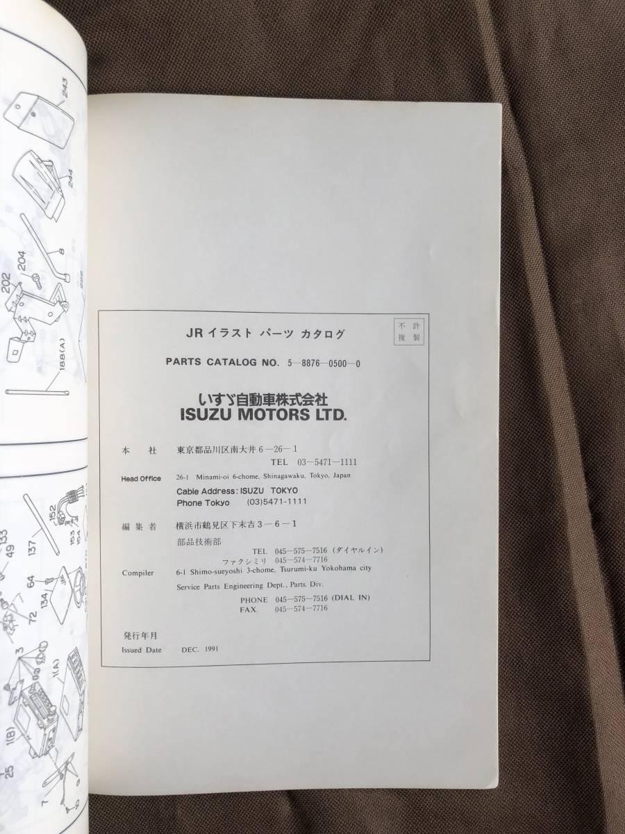 ピアッツァ イラストパーツカタログ JR120 JR130_画像3