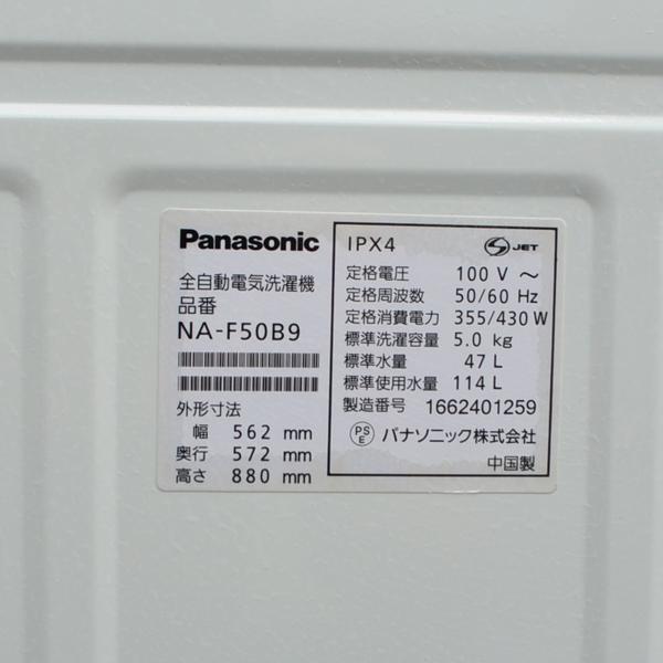 ★美品 16年製 パナソニック 送風乾燥機能搭載 全自動洗濯機 5.0kg NA-F50B9 札幌引取歓迎★_画像5