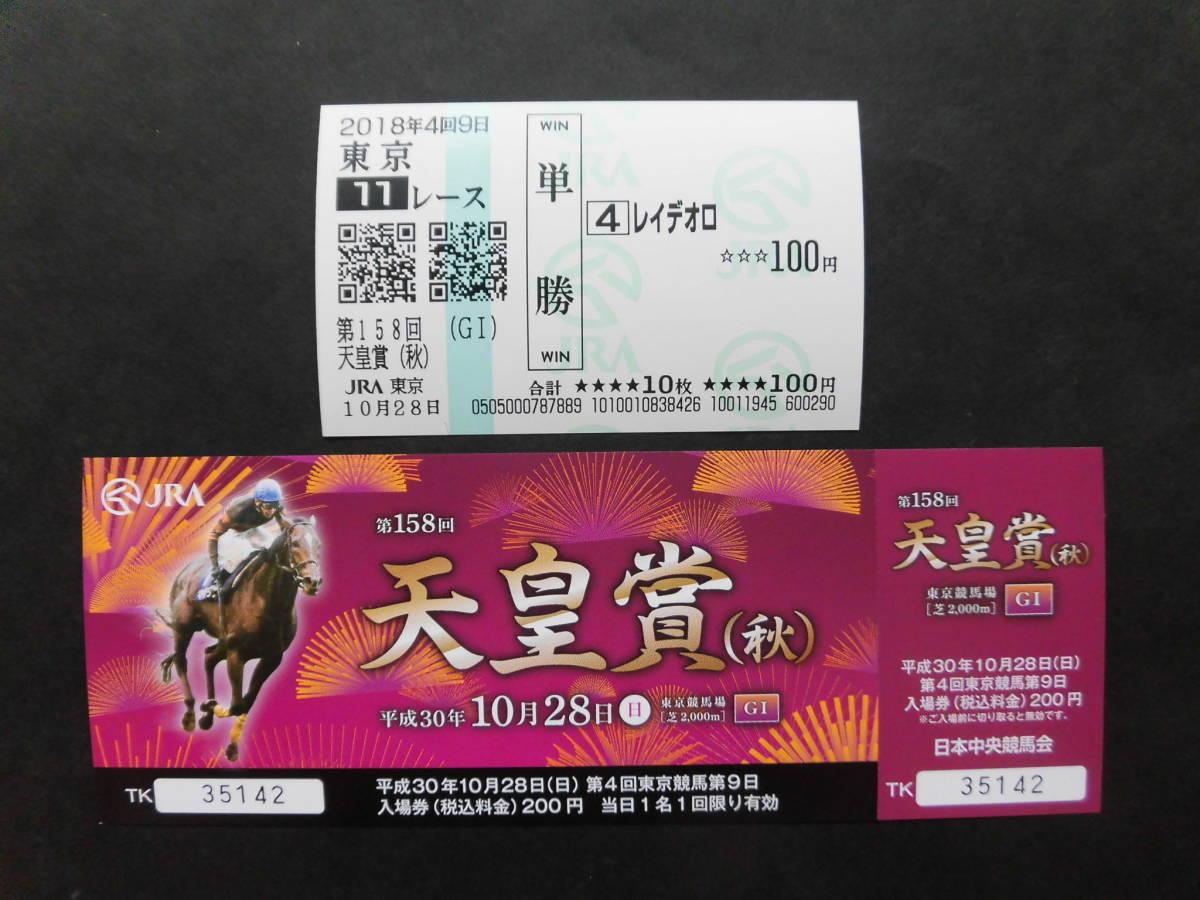 U-GR6『レイデオロ・現地的中 2018年 158回 天皇賞(秋)+記念入場券』