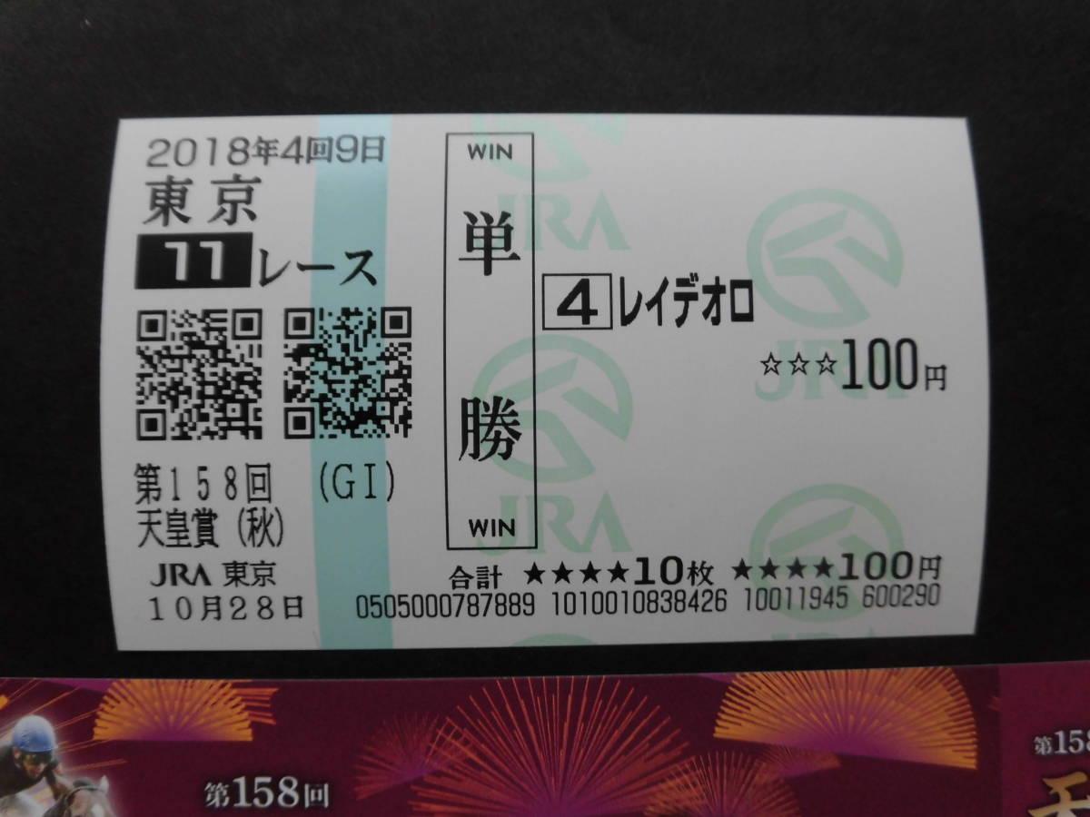 U-GR6『レイデオロ・現地的中 2018年 158回 天皇賞(秋)+記念入場券』_画像2