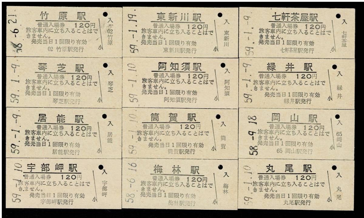 国鉄 120円入場券 広島印刷 12枚セット パンチ無し やけあり