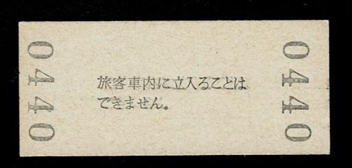 国鉄 山陰本線 木与駅 30円入場券 昭和51年 _画像2