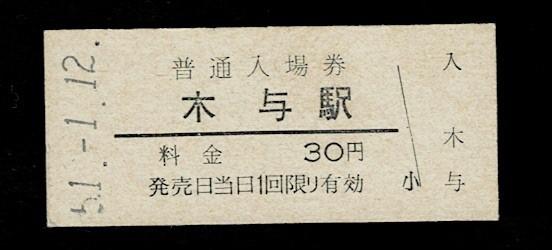 国鉄 山陰本線 木与駅 30円入場券 昭和51年