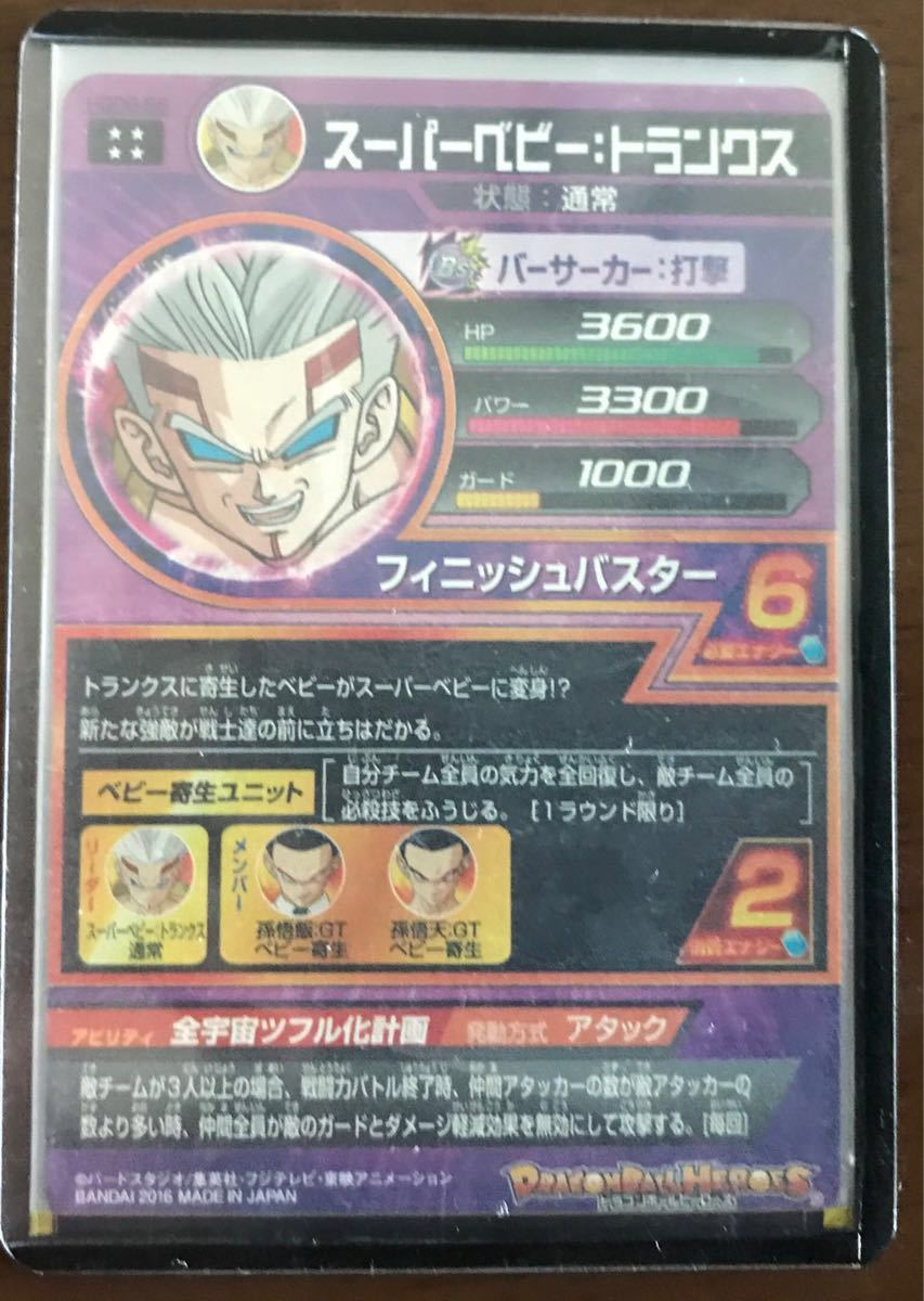 1円スタート ドラゴンボールヒーローズ引退品_画像5